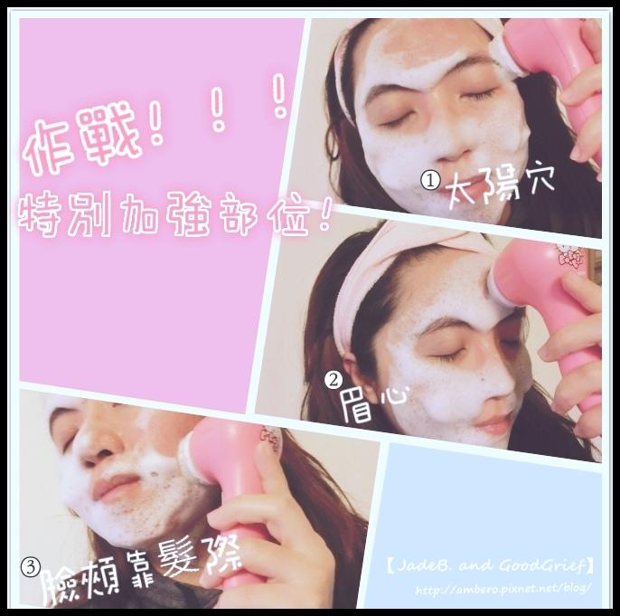 霓淨思洗臉機使用方式3.jpg