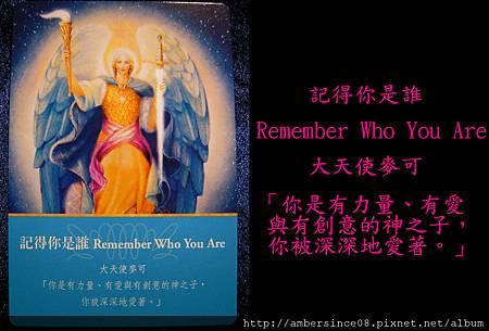 記得你是誰