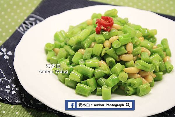 Pine nut fried green beans-amberwang-20170110D05.jpg