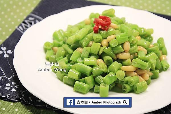 Pine nut fried green beans-amberwang-20170110D05.jpg