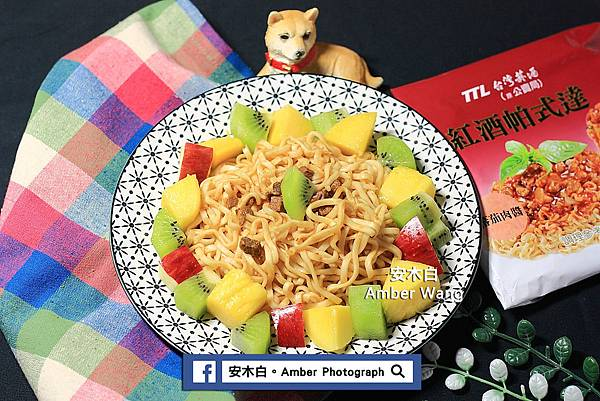 fruit-red-wine-tomato-sauce-with-noodles-amberwang-20170823D05.jpg