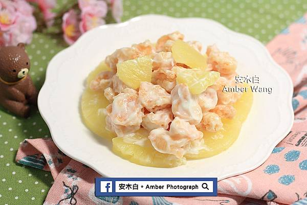 Pineapple-shrimp-ball-amberwang-20181020D07.jpg