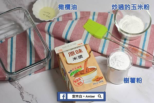 Rice-milk-cold-cake_amberwang001.jpg