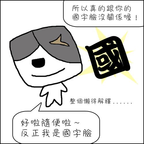 comic201201-04.jpg