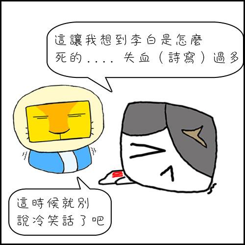 comic201212-03