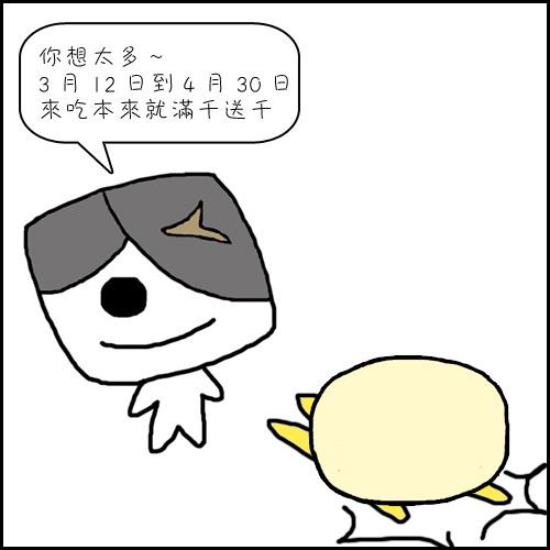 comic201214-06