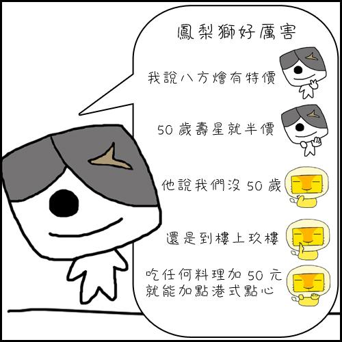 comic201215-07