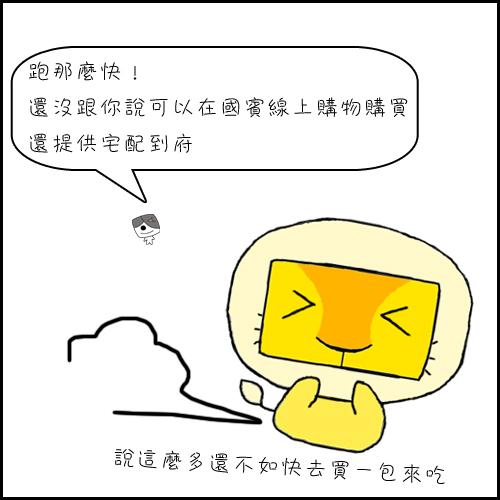 comic201217-04