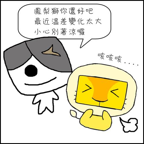 comic201217-01