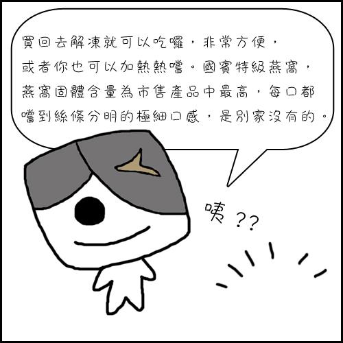 comic201217-03