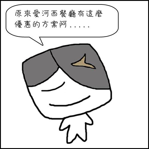 comic201220-04
