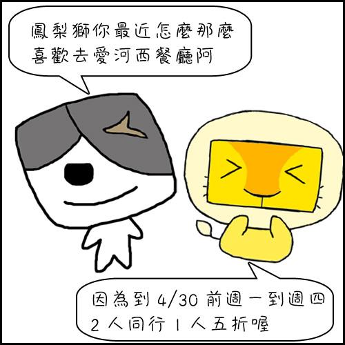 comic201220-03