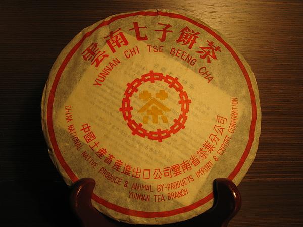 普洱茶餅(生茶)