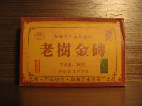 普洱茶磚-熟茶