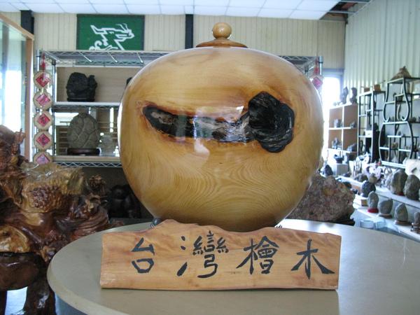 檜木聚寶盆