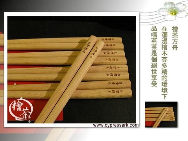 檜木環保筷