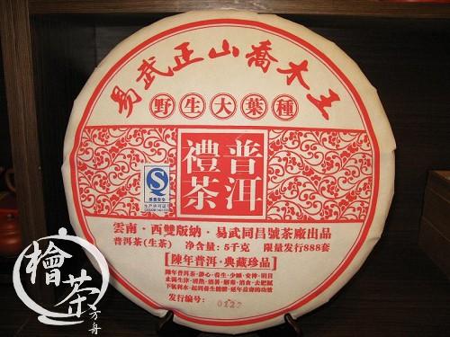 易武山普洱茶(野生大葉種)