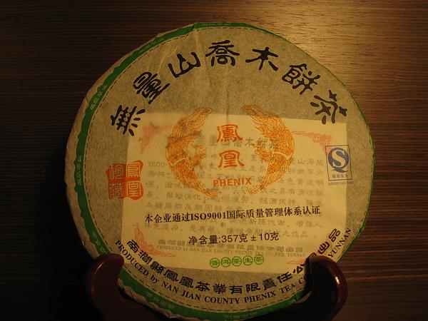 普洱茶餅-生茶