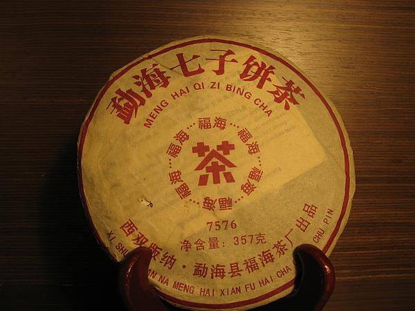 普洱茶餅-熟茶