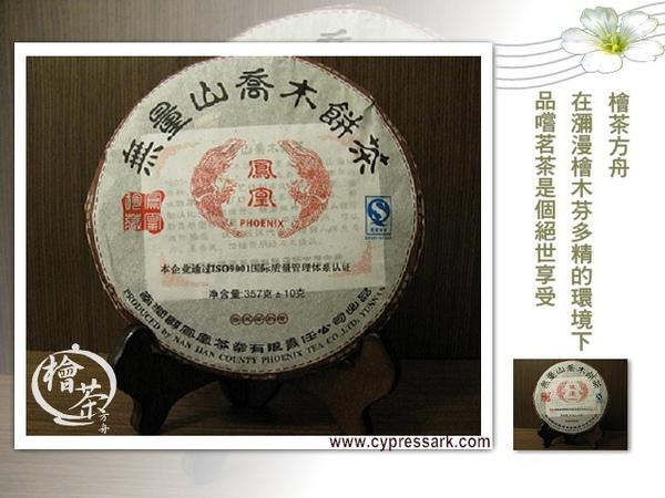 無量山喬木餅茶-普洱茶