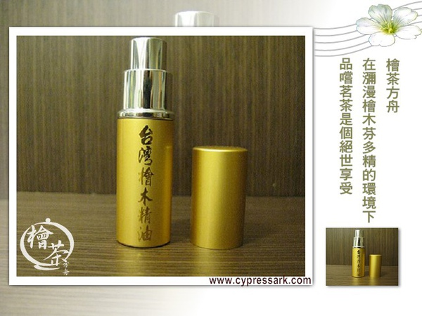 檜木檸檬香精油