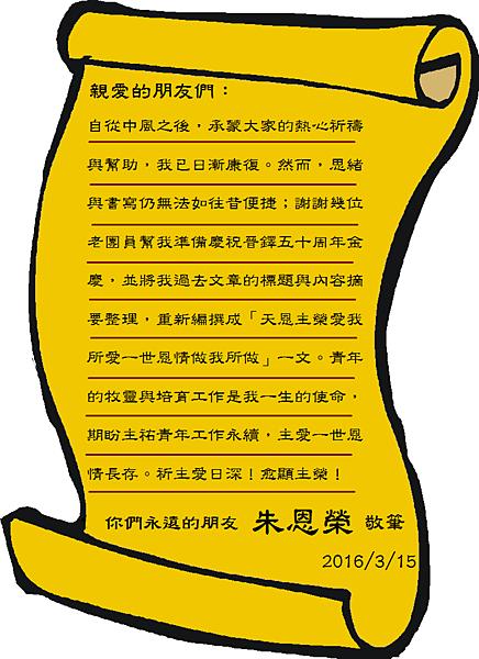 朱神父的信.PNG