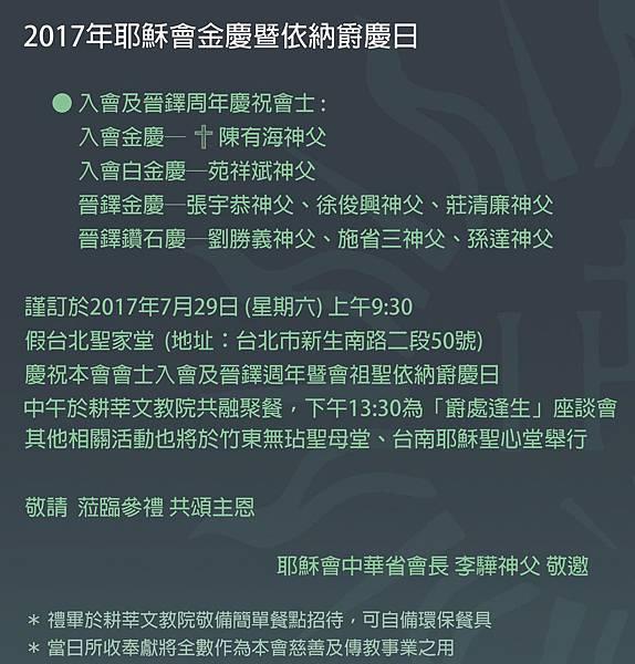 金慶海報-背面-會長邀請.jpg