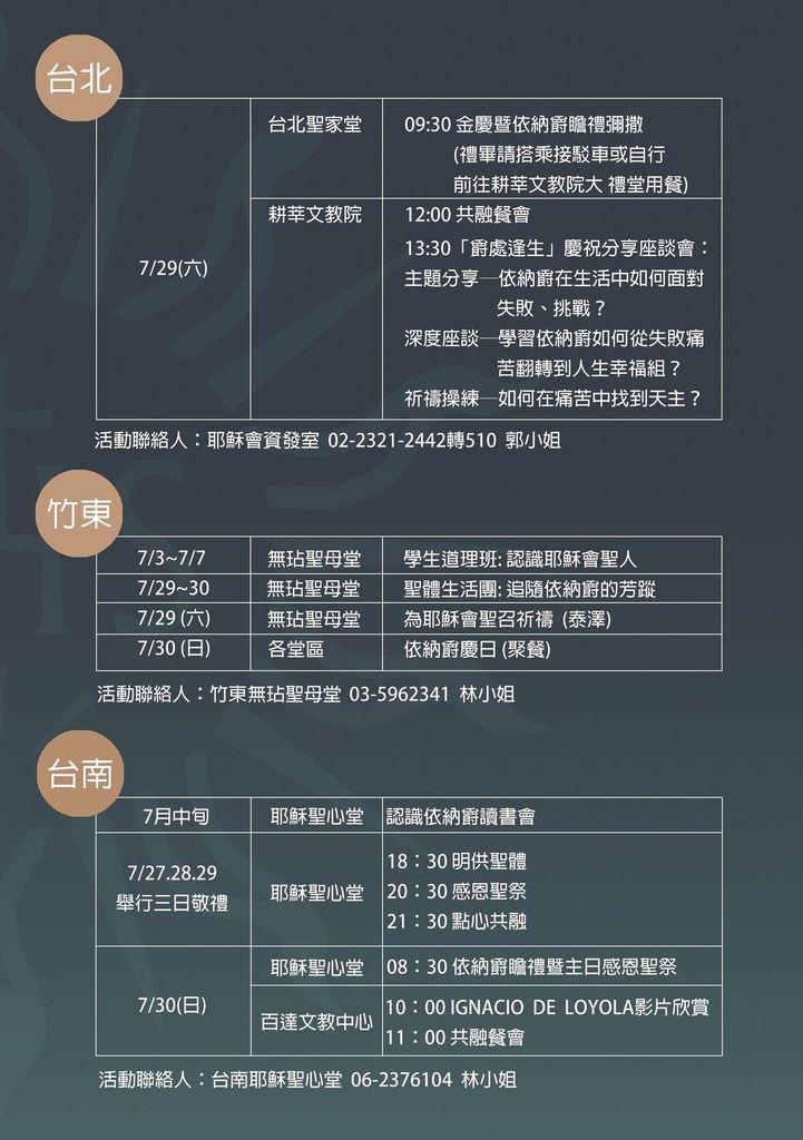 金慶海報-背面-活動訊息.jpg