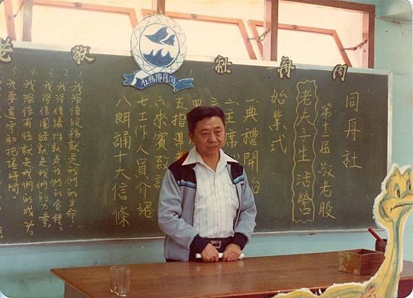 21. 1985年同舟社敬老股第十二屆開會.jpg