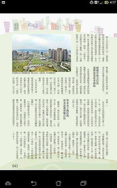 Screenshot_2014-10-18-16-17-57.jpg