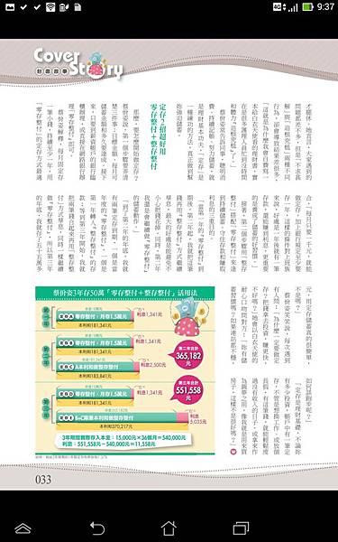 Screenshot_2014-10-19-21-37-14.jpg