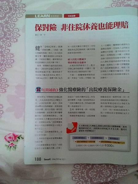 P_20141020_000320.jpg