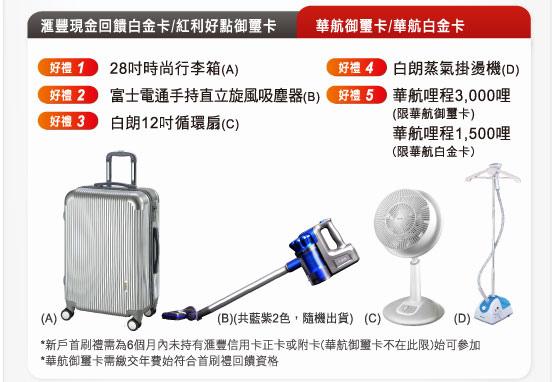 file_華航玉璽卡