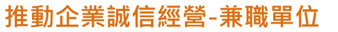 推動企業誠信經營-兼職單位.jpg