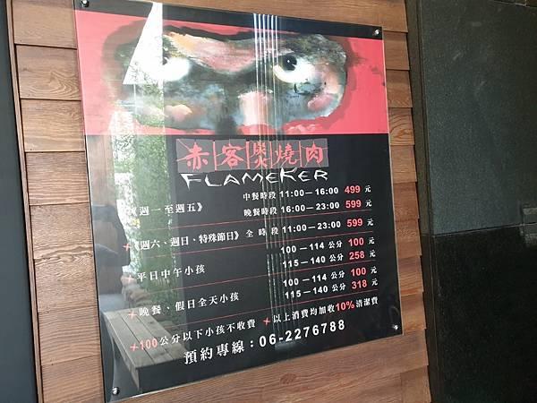刺客燒肉_201011_7