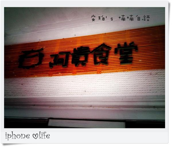 阿貴食堂2
