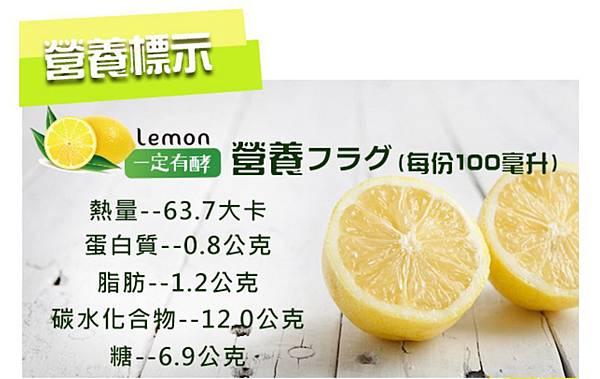 檸檬營養標示 (1)