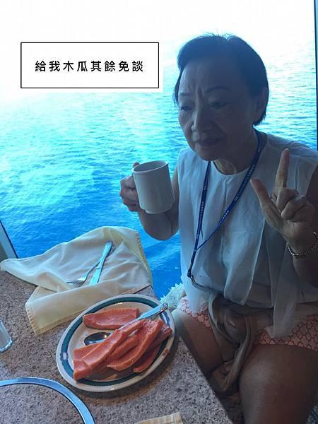 20160818 黃金公主號吃不停遊_1785.jpg