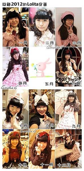 2012lolita_副本