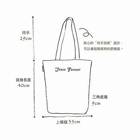 帆布包尺寸圖 (2).jpg