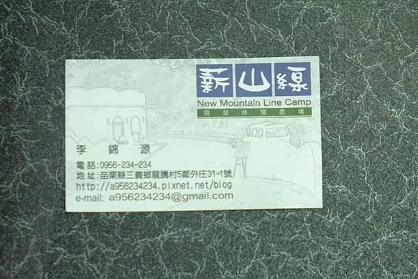 2013.04.05_[苗栗三義]春田窯_蒼蠅嗡嗡嗡F102