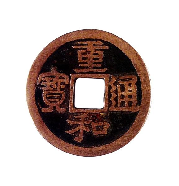 ppt_北宋_徽宗_重和通寶_(0042.60a).JPG