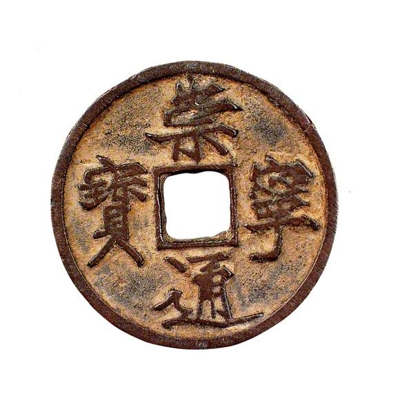 ppt_北宋_徽宗_崇寧通寶_(0042.56a).JPG