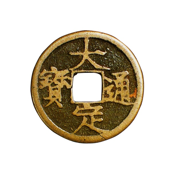 ppt_金_世宗_大定通寶_(0042.67a).JPG