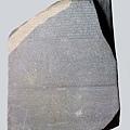 托勒密王朝_羅塞塔石碑_(0019.116a).JPG