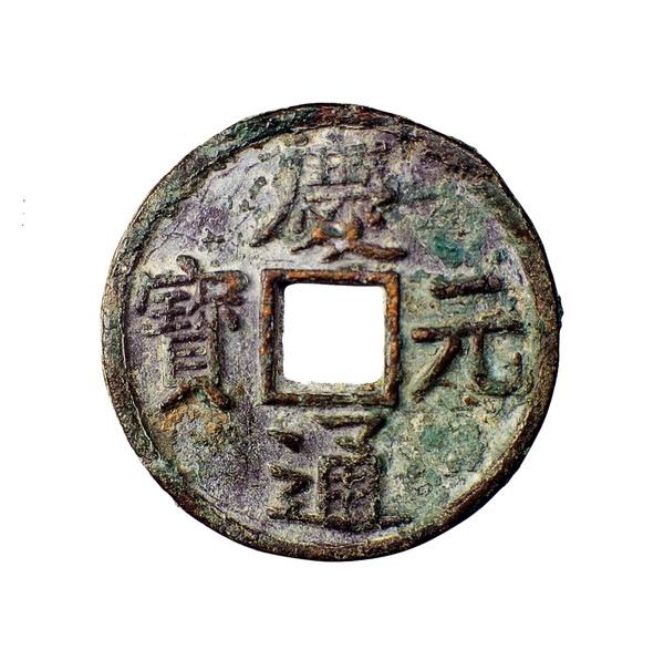 ppt_南宋_寧宗_慶元通寶_(0042.148a).JPG