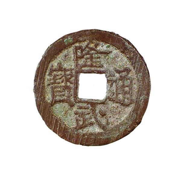 ppt_南明_唐王_隆武通寶_(0042.80a).JPG
