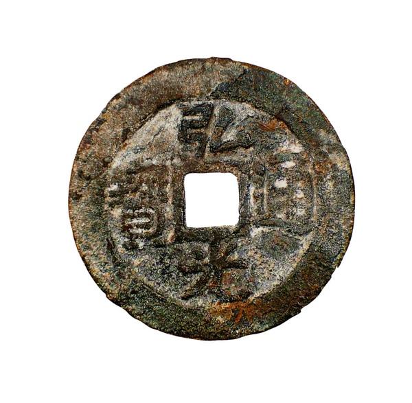 ppt_南明_福王_弘光通寶_(0042.45a).JPG