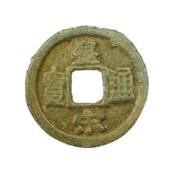 ppt_皇宋通寶_偽錢_(0042.127a).JPG