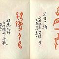 ppt_甲骨文成語初集_扉頁_152-153頁_(081222.na).jpg